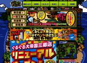 otakara.co.jp