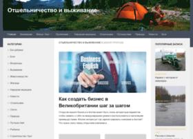otchelniki.ru