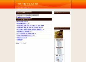 otegami1.seesaa.net