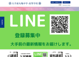 otemae.ed.jp