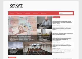 otkat.od.ua