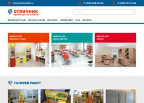 otlichnik23.ru