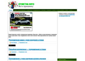 otmetim.info