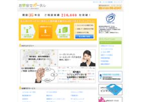 otoiawase-portal.jp