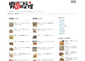 otoko-cooking.com