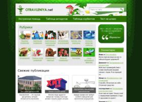 otravleniya.net