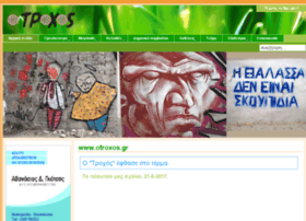 Otroxos.gr