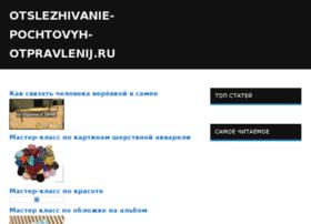 otslezhivanie-pochtovyh-otpravlenij.ru