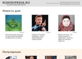 otvet.ruwikipedia.ru