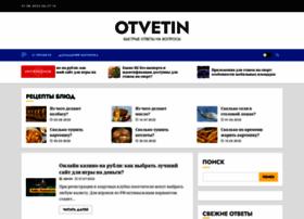 otvetin.ru