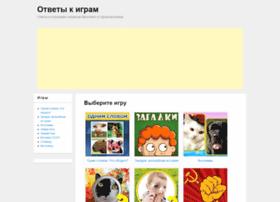 otvety-k-igram.ru