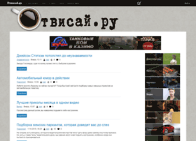 otvisay.ru