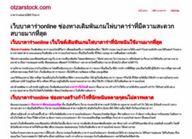 otzarstock.com