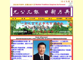 ourenglish.org