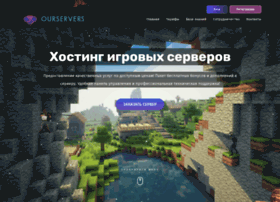 ourservers.ru