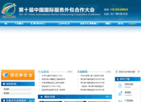 outsource-china.com.cn