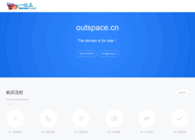 outspace.cn