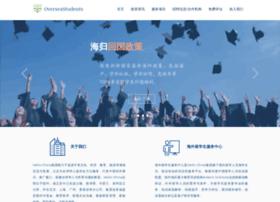 overseastudents.com