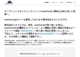 owncloud.jp