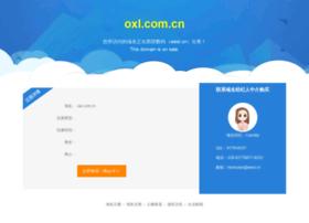 oxl.com.cn