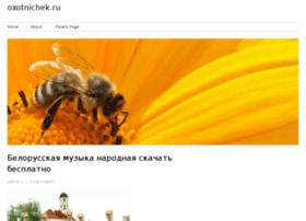 oxotnichek.ru