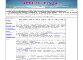 oxtrud.narod.ru