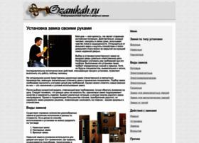 ozamkah.ru