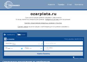 ozarplata.ru