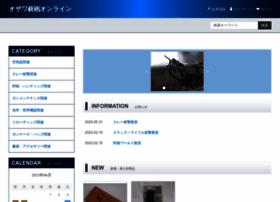 ozawa-gunshop.jp