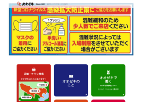 ozeki-net.co.jp