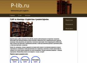 p-lib.ru