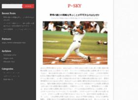 p-sky.net