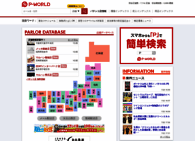 p-world.co.jp