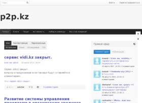 p2p.kz