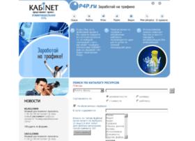 p4p.ru