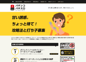 pachinko-safety.net