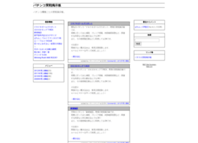 pachinko.toylabo.net
