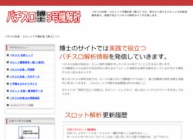 pachisurohakase.com