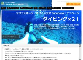 pacific-ecotour.jp