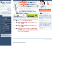 packcenter.gr.jp