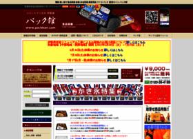 packkan.com