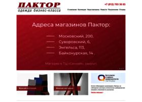 pactor.ru