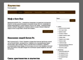 pagandom.ru