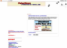 pahar1.blogspot.in