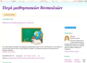 paidagwgos.blogspot.com