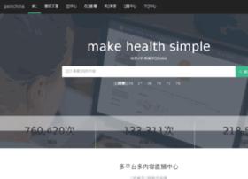 painchina.com