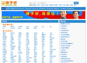 paizihao.com