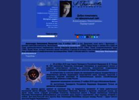 pakhmutova.ru