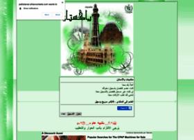 pakistanar.ahlamontada.com