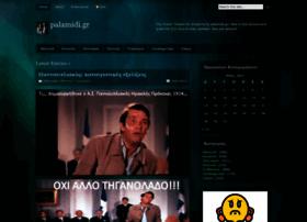 palamidi.wordpress.com